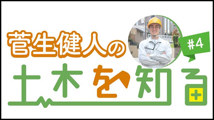 菅生健人の土木を知る!土木の仕事に携わる若手2名にインタビュー!