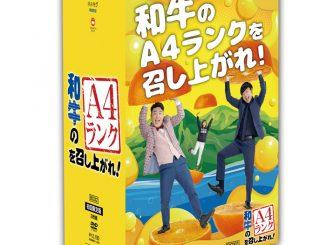 """和牛のA4ランクを召し上がれ! Vol.4〜6をリリース!初回限定版は""""2021年和牛の決意!スポーツタオル(今治製)""""付き!"""