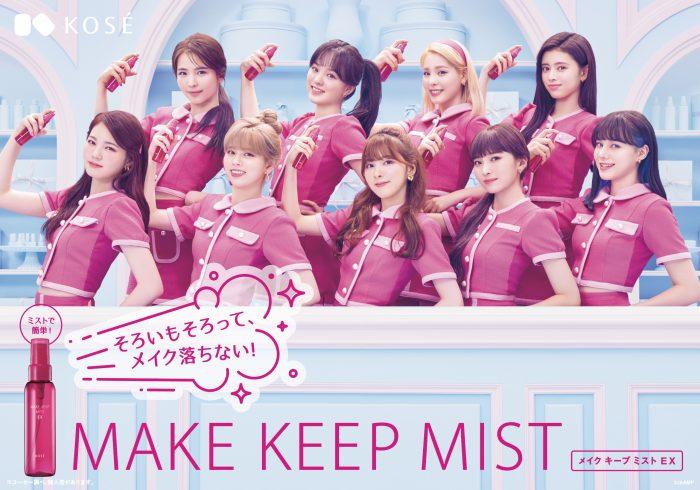 NiziU、新曲『I AM』が起用されたコーセー「メイク キープ ミストEX」CM公開
