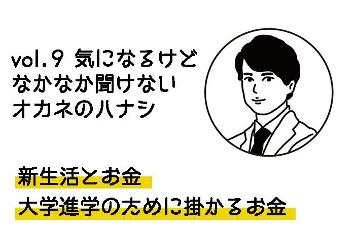vol.9 新生活にかかるお金のハナシ
