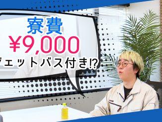 菅生健人の土木を知る!「寮費9,000円でジェットバス付き!?」
