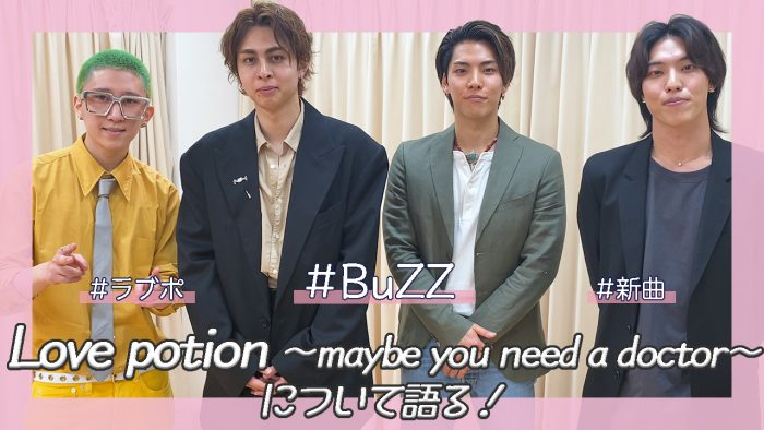 BuZZが新曲『Love potion 〜maybe you need a doctor〜』について語る!