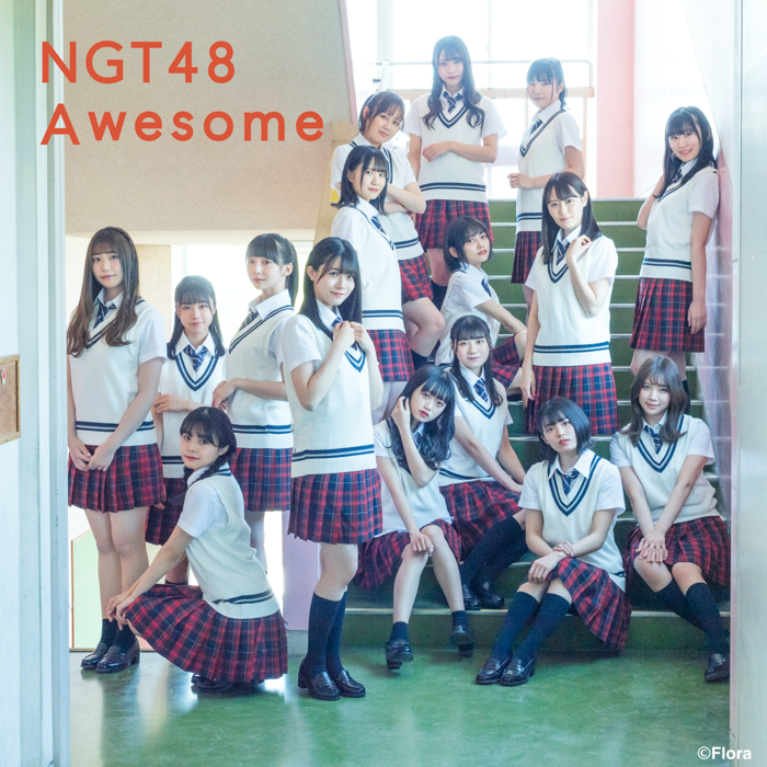 NGT48 新曲『Awesome』収録のカップリング詳細発表