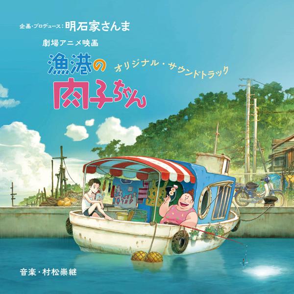 明石家さんま 企画・プロデュース 『漁港の肉子ちゃん』サントラ発売