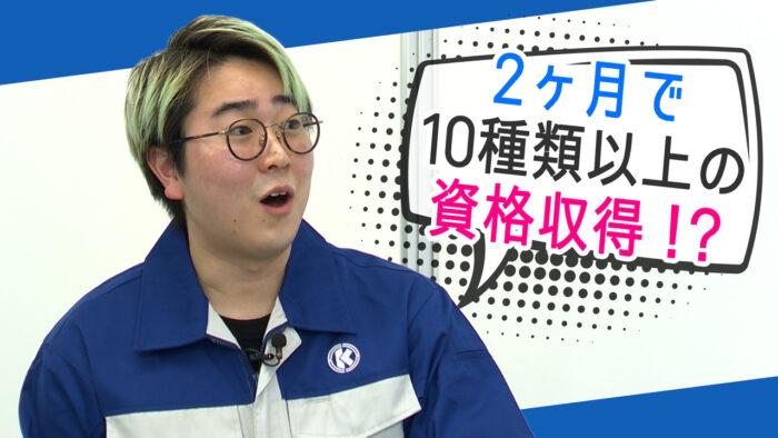 菅生健人の土木を知る!「研修参加したら2ヶ月で10種類以上の資格習得!?」