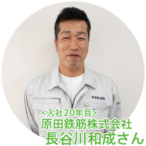菅生健人の土木を知る!土木の仕事に携わる4名にインタビュー!