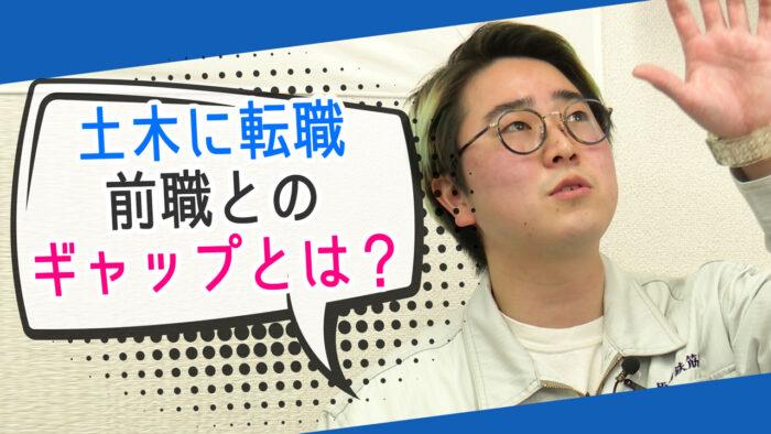 菅生健人の土木を知る!「「土木」に転職して1ヶ月。前職とのギャップとは?」