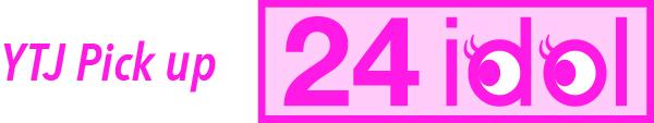 24idolプロジェクトに挑戦中の24idolにインタビュー!