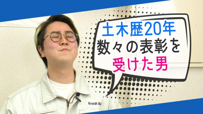 菅生健人の土木を知る!「「土木」に20年。数々の表彰を受けた男」