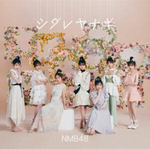 NMB48 25枚目のシングルは、 最後の1期生・白間美瑠がセンター!