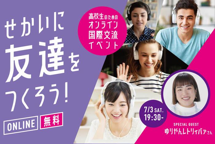 ゆりやんレトリィバァが高校生のための『#せかい部』オンライン国際交流イベントに参加決定!