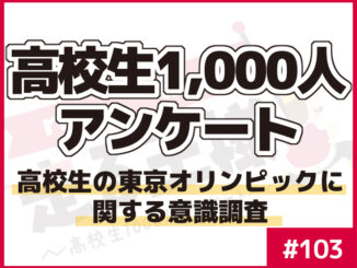 #103 開会式目前! 高校生の東京オリンピックに関する意識調査