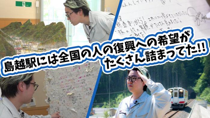 菅生健人の土木を知る!島越駅には復興への希望がたくさん詰まっていた!
