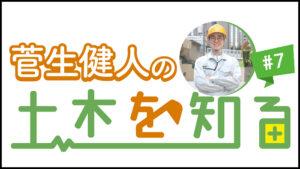 菅生健人の土木を知る!東日本大震災の被災地でもある岩手県で復興工事に活用された技術ついて学ぶ!!