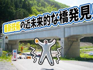 菅生健人の土木を知る!最新技術の近未来的な橋発見!
