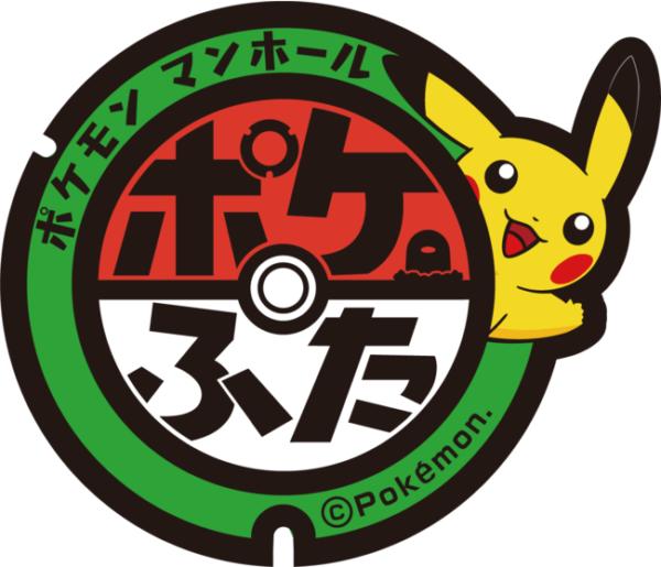 岡山県倉敷市に4枚のポケモンマンホール『ポケふた』が新たに登場!