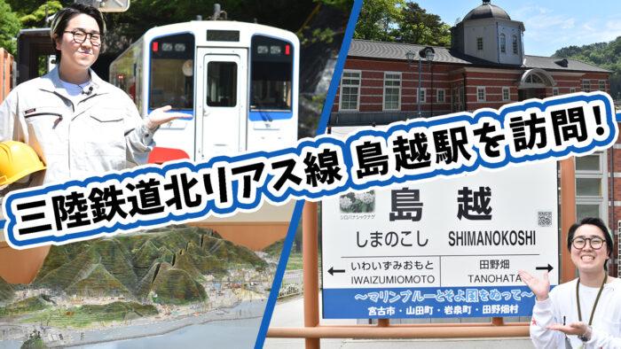 菅生健人の土木を知る!三陸鉄道北リアス線 島越駅を訪問!