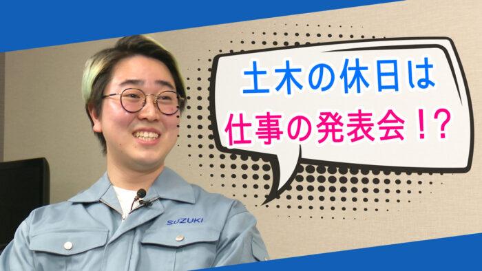 菅生健人の土木を知る!「家族でドライブすると仕事の発表会!?」