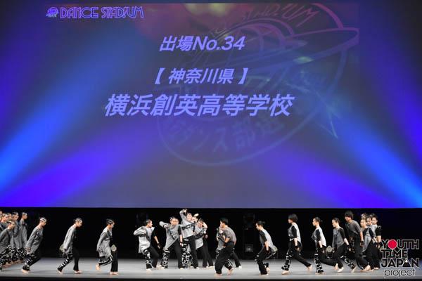【ビッグクラス全国大会】横浜創英高校(神奈川)が演技を披露!<第14回日本高校ダンス部選手権DANCE STADIUM>
