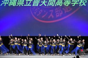 【ビッグクラス全国大会】沖縄県立普天間高校(沖縄)が演技を披露!<第14回日本高校ダンス部選手権DANCE STADIUM>