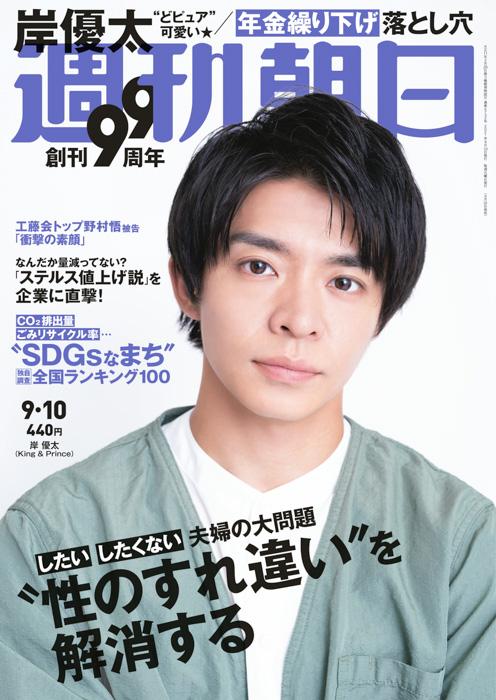 King & Prince岸優太が「週刊朝日」の表紙とグラビア&インタビューに登場!