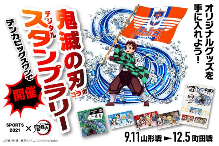 【SPORTS2021×鬼滅の刃】「鬼滅の刃」とのコラボ「デジタルスタンプラリー」開催!