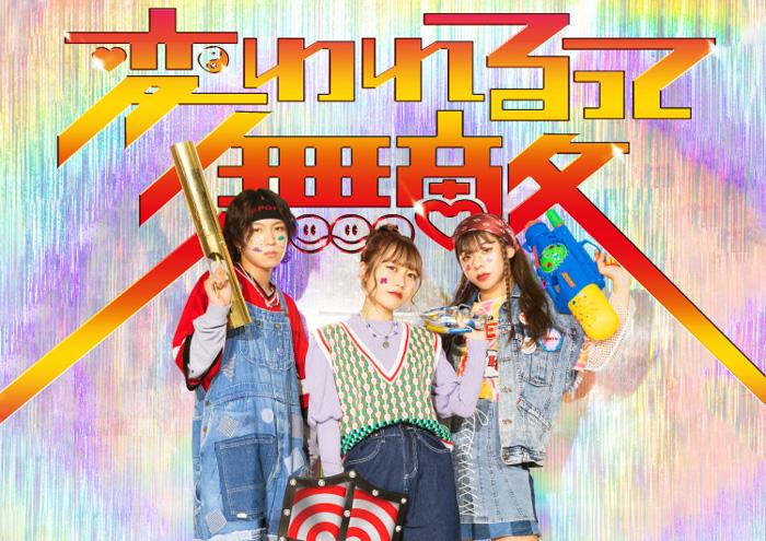 「SPINNS」2021 年キービジュアルは、Z世代超絶人気3人組、ウチら3姉妹に決定! 「変われるってムテキ」!