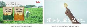 川口春奈出演!カルビー新CM じゃがいもチップス「素材のおいしさ」篇ポテトチップス うすしお味「畑から、愛をこめて。」篇 2021年9月20日(月)から全国でオンエア開始!