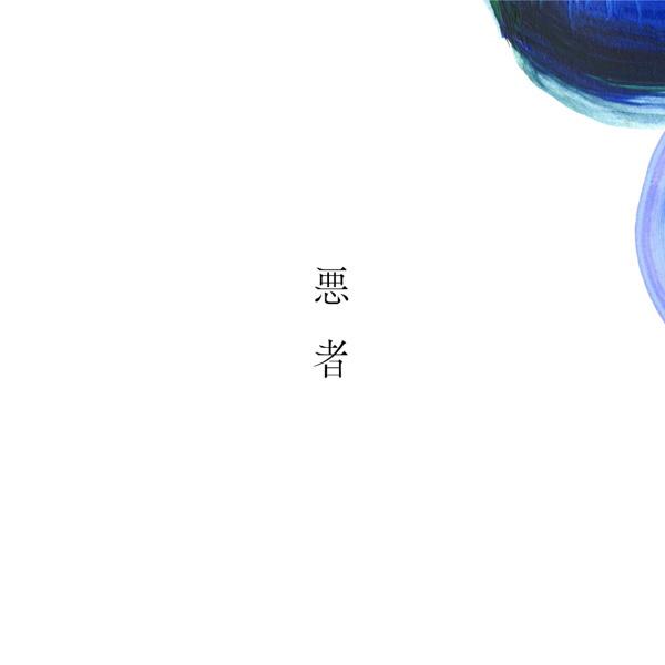 """yama、SixTONES、DISH//に求められる才能""""くじら""""が新曲「悪者」を自身の歌唱でリリース。本日、MVプレミア公開。"""