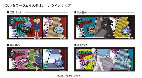 『名探偵コナン』フルカラーフェイスタオルとフルカラーフードタオルが販売開始!!