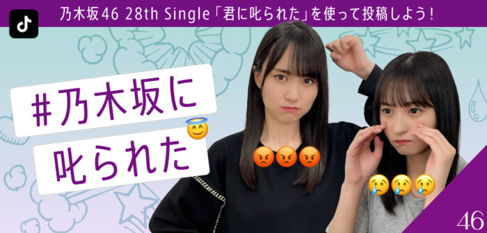 【TikTok】乃木坂46の新曲「君に叱られた」リリースに合わせ、9月23日から「#乃木坂に叱られた」 チャレンジをスタート!