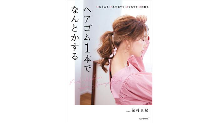 Instagramフォロー急上昇!ukaヘアスタイリスト 保科真紀によるヘアアレンジ本『ヘアゴム1本でなんとかする』が発売中!