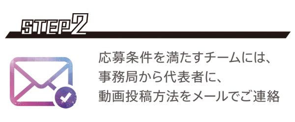 超特急コンテストが「超特急とDance Dance Dance 〜世界をダンスで笑顔に〜」を開催!