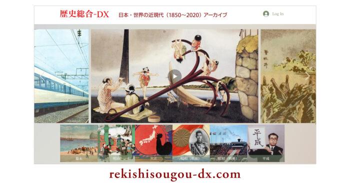 日本初の本格的な教育DX「歴史総合-DX」が公開!