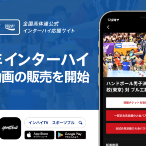 「SPORTS BULL(スポーツブル)」が「インハイ.tv」と連携し、2021年インターハイ夏季大会 の見逃し動画の販売を開始
