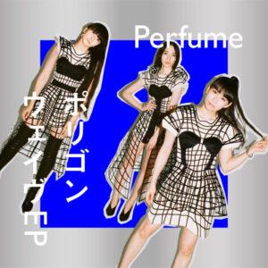 Perfume、初のEP盤「ポリゴンウェイヴEP」9月22日発売!