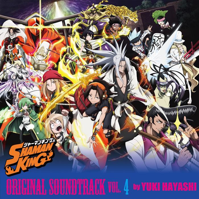 TVアニメ『SHAMAN KING』 林ゆうきが手掛けた楽曲を集めたサウンドトラックシリーズ 「SHAMAN KING」ORIGINAL SOUNDTRACK VOL.4 世界配信スタート!試聴動画も公開!