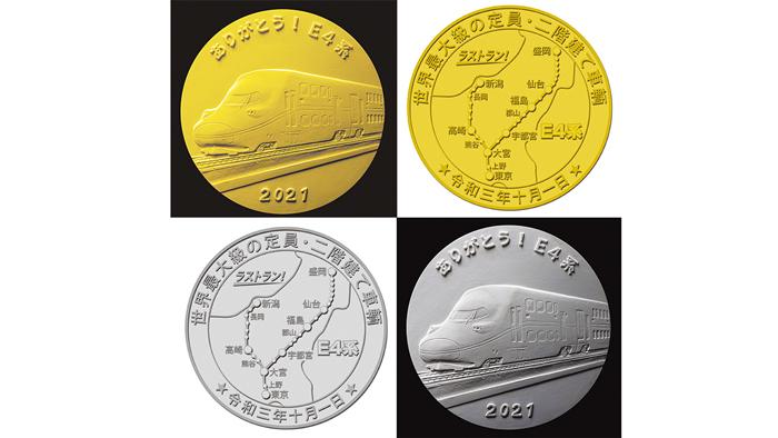 10月1日 ラストラン ありがとう!「E4系 新幹線記念メダル」令和3年10月1日(金)より全国有名百貨店、新聞社などで販売へ