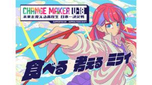 全国の高校生対象のプレゼンコンテスト「CHANGE MAKER U-18 未来を変える高校生 日本一決定戦」のメインビジュアルを公開!