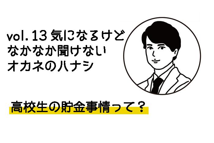vol.13 高校生の貯金事情って??