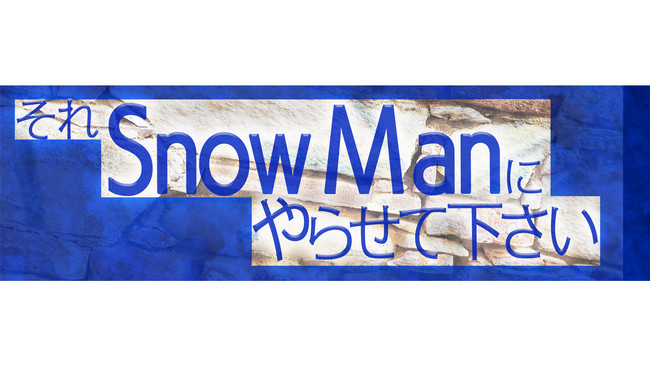 『それSnow Manにやらせて下さい』Paraviで見逃し配信&過去放送回の配信が決定!