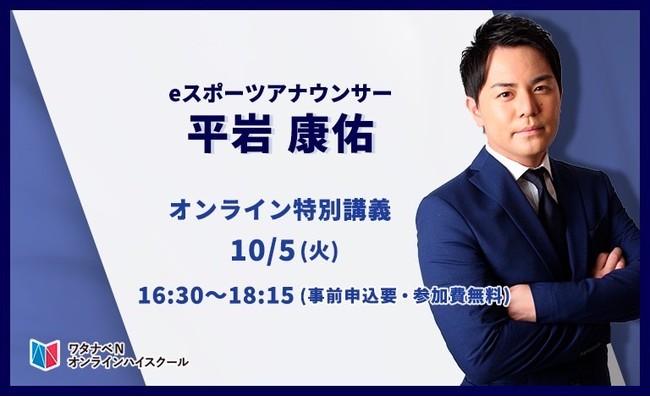 日本初のeスポーツアナウンサー平岩康佑氏の特別授業—テーマは「ゲーム業界の今/これから」