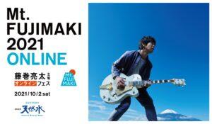 藤巻亮太主催 岸谷 香、真心ブラザーズ、竹原ピストル、川嶋あいを迎え4時間生配信 「Mt.FUJIMAKI 2021 ONLINE」オフィシャルインタビュー到着