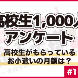 """#106 高校生がもらっているお小遣いの月額とは? 高校生の""""お金""""に関する意識調査"""