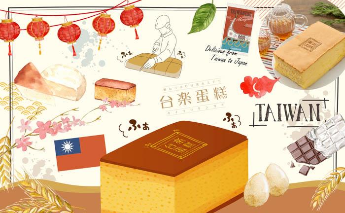 本場の製法にトコトンこだわった台湾カステラ【銀座 台楽蛋糕】が9月17日に柏高島屋ステーションモール店がグランドオープン!