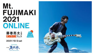 藤巻亮太主催「Mt.FUJIMAKI 2021 ONLINE」出演者&詳細発表 岸谷 香、真心ブラザーズ、竹原ピストル、川嶋あいが出演