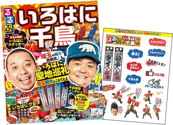 るるぶが千鳥と全力コラボ!「いろはに千鳥」公式ガイドブック『るるぶ いろはに千鳥』発売!