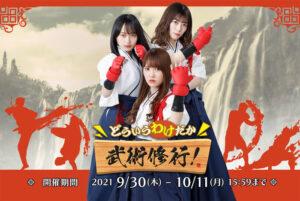 『日向坂46とふしぎな図書室』期間限定イベント「どういうわけだか武術修行!」を開催!