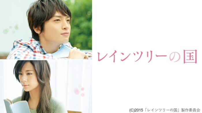 Kis-My-Ft2 玉森裕太主演の純愛ストーリー『レインツリーの国』がdTVで独占配信スタート!
