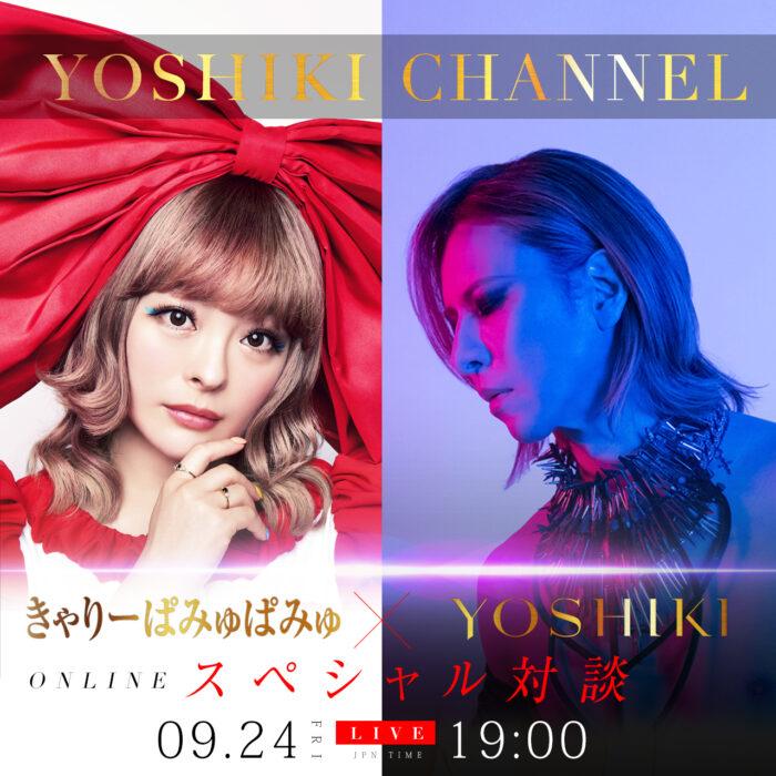 YOSHIKI × きゃりーぱみゅぱみゅ 対談決定! 海外進出しているアーティスト同士が互いの世界観を語る